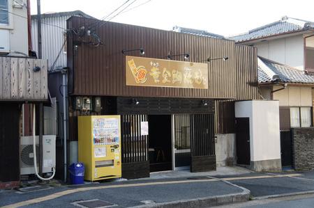 しあわせの黄金鯛焼き20120913153124