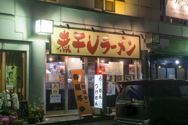 麺道服部-1609215