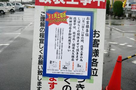 餃子の王将八幡店131023-03