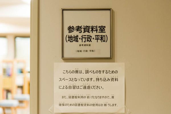 中央図書館-18082221