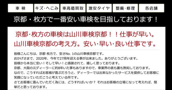 山川車検hp1