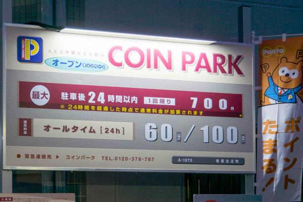 コインパーク-1803094