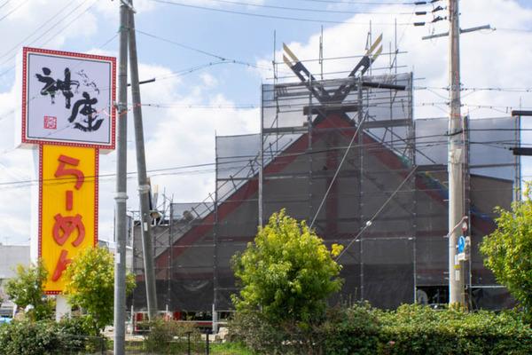 ラーメン神-2003247
