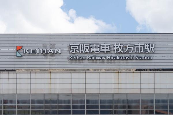 枚方市駅-1609073