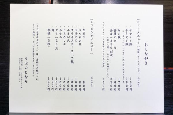りぶのとなり小-2002043