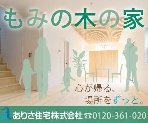 arisajuutaku_banner(170710s)_02(300×250)