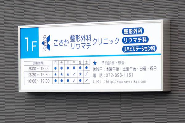 こさか整形外科-1605262