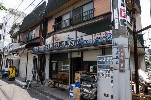 万両寿司-1406028