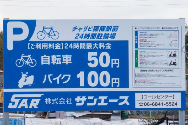 20180125チャリピ藤阪駅前-1