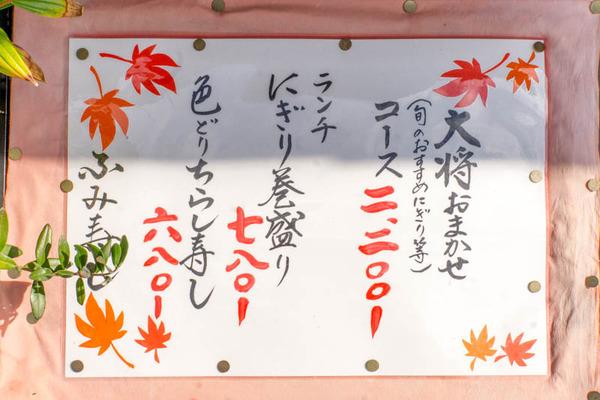 ふみ寿司-1811064