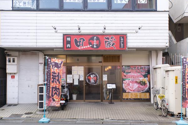 田蔵-16012105