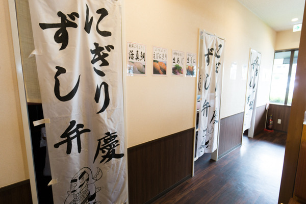 回転すし弁慶田口山店-11