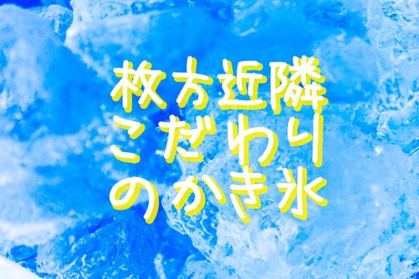 かき氷-1707151