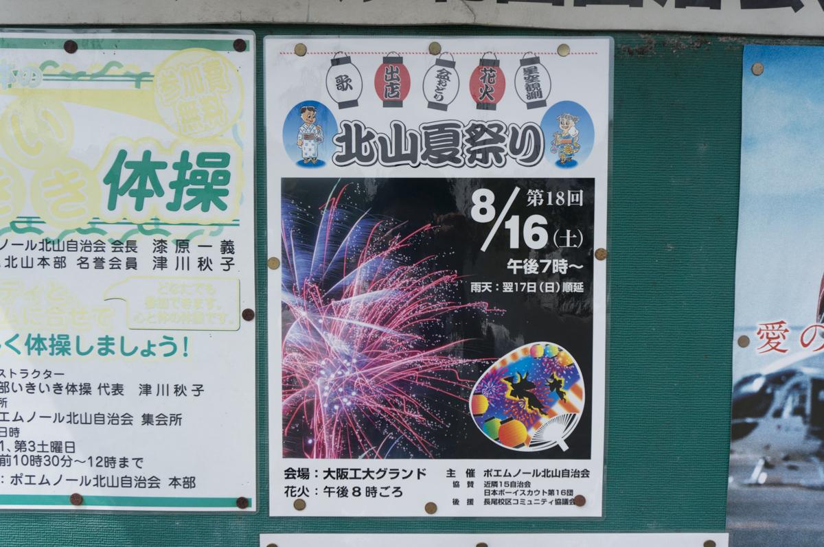 盆踊ら~の盆踊り日程 in OSAKA: (2014年08月17日更新)※終了項目