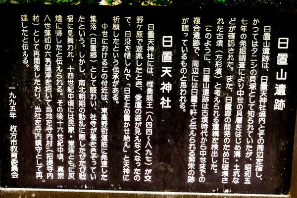 日置天神社-15122403