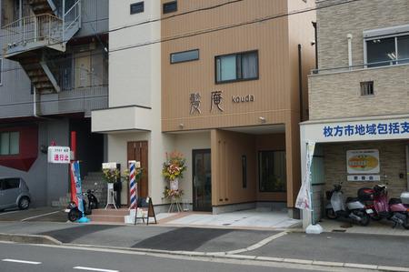 髪庵kouda131010-04