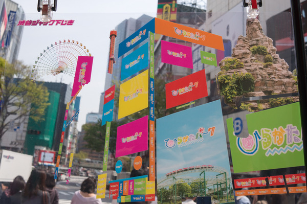 渋谷ひらパー-12