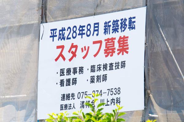 川上内科-1605202