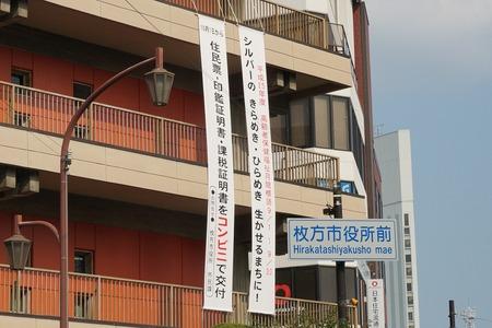 枚方市役所130912-02