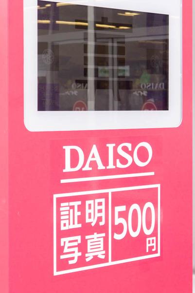 DAISO-1808204