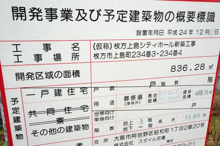枚方上島シティホール-3
