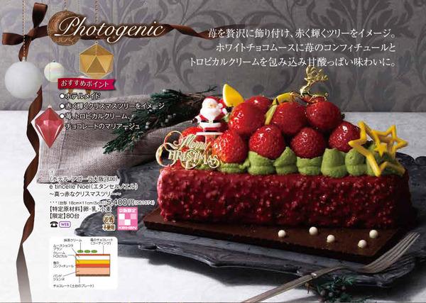 2018クリスマスケーキP01-02修正a