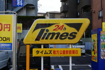 タイムズ枚方公園駅前第6130225-03