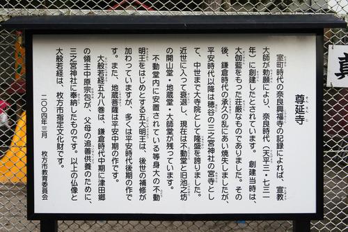尊延寺02