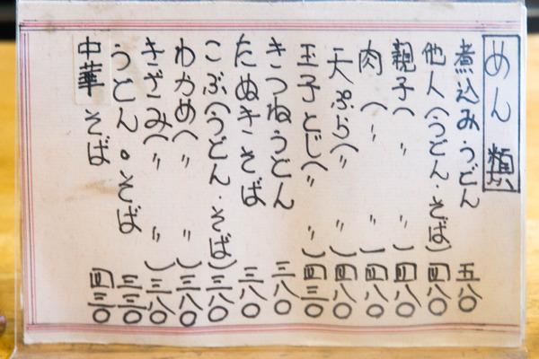 丸助-1901244