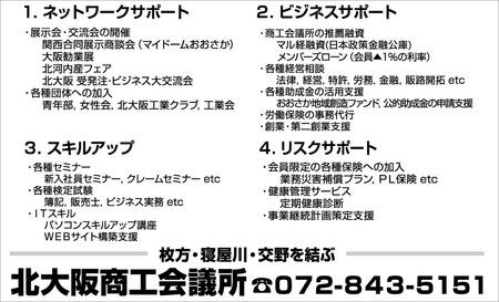 p_201311kouryu_flyer-2