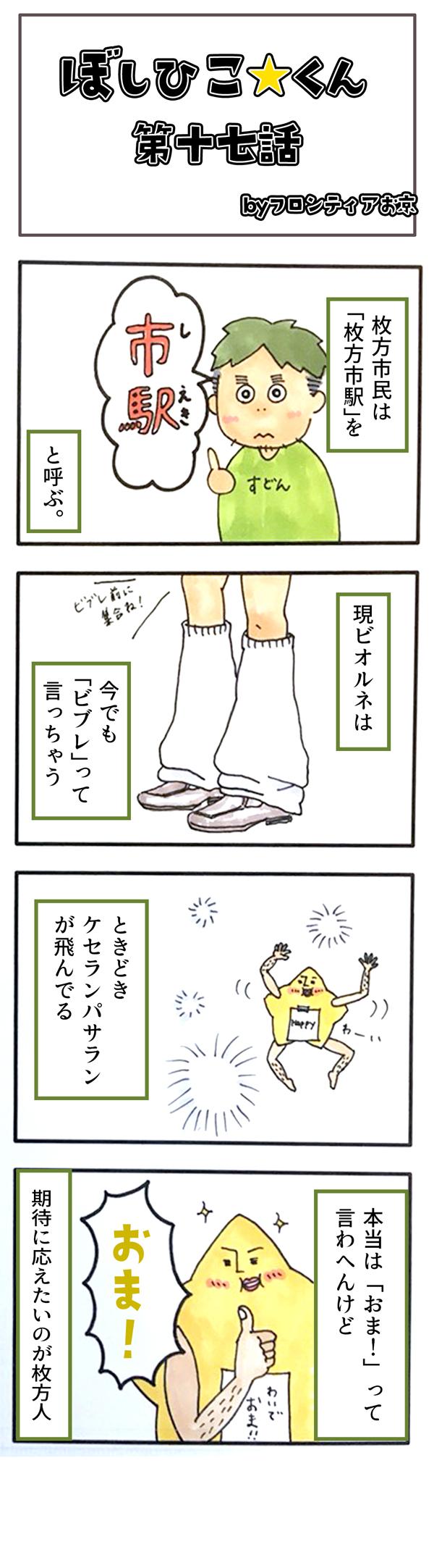 四コマ14話