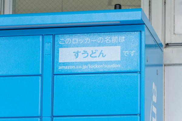 すうどん-2008114