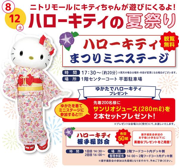 ニトリモール枚方キティちゃんイベント