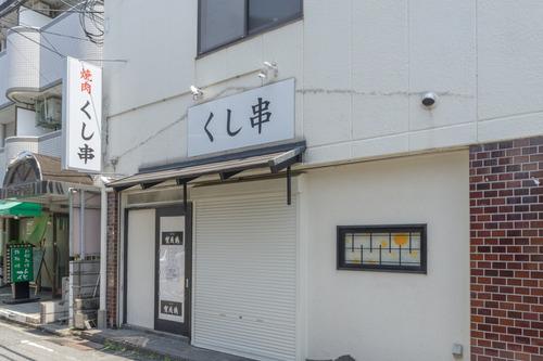 くし串-15051301