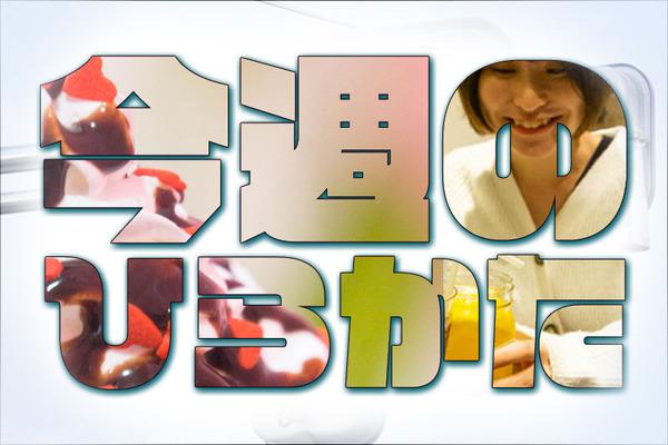週末は成田山に安藤サクラと松坂慶子!でも天気が心配【今週のひらかた】