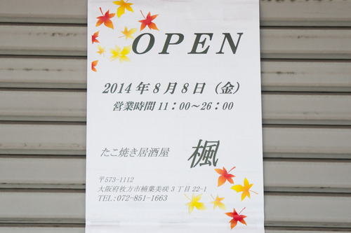 たこ焼き居酒屋楓-1408122