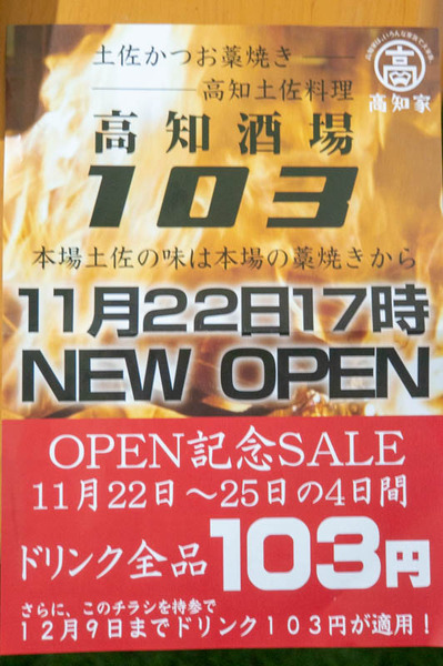 高知-1811281