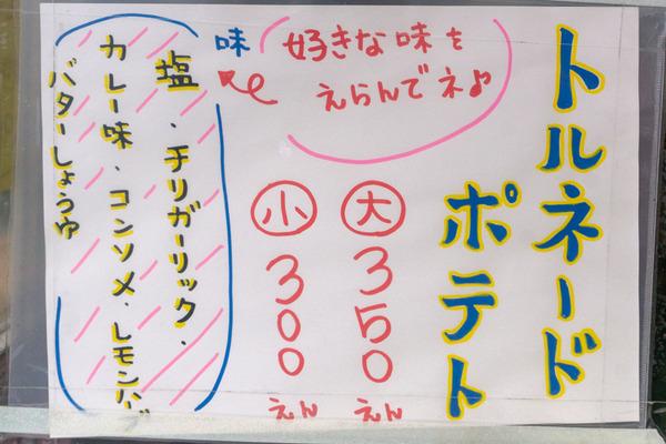 20200330たこ琉(小)-9