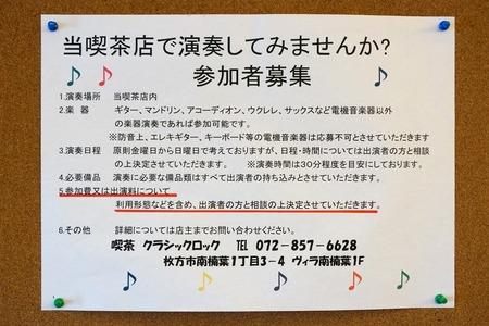 クラシックロック131120-21