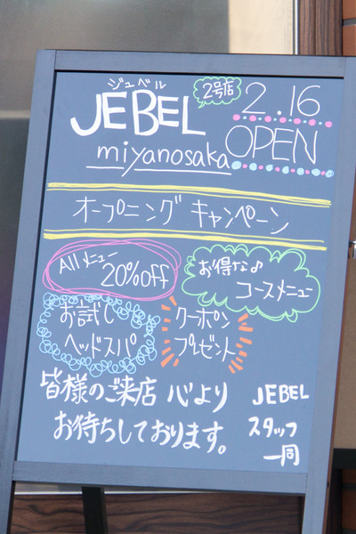 ジュベル-16021904