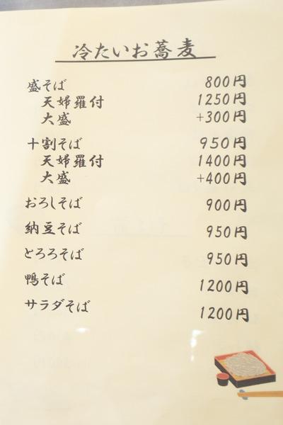 そば重(小)-1