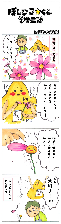 四コマ12話