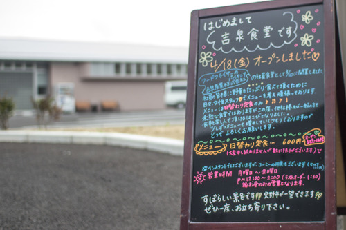 吉泉食堂2-1404221