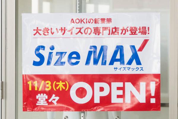 サイズマックス-1611012