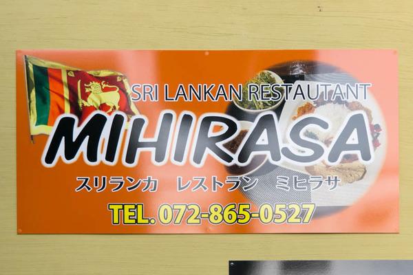 ミヒラサ-1704133