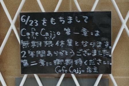 カフェカジョ130629-01