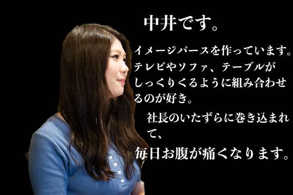 中井さん−1