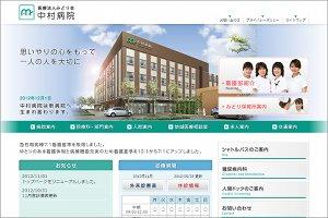 中村病院HP