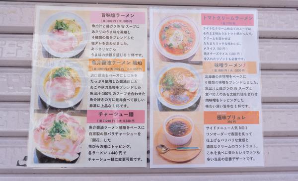 拉麺開花-32