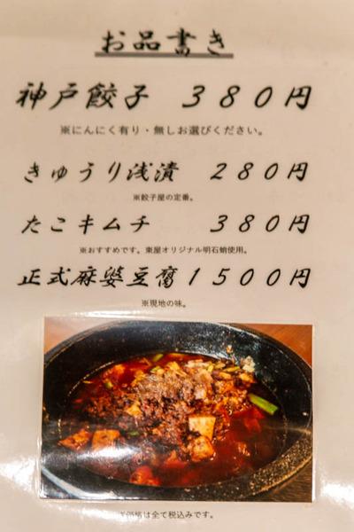 餃子-1908065